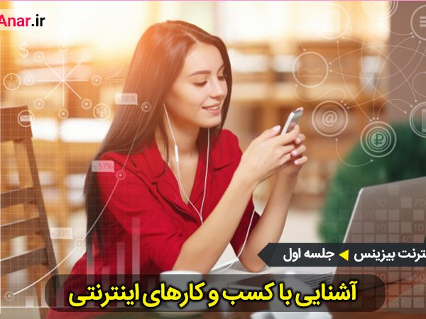 آشنایی با کسب و کارهای اینترنتی