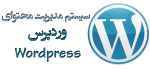 وردپرس - wordpress logo