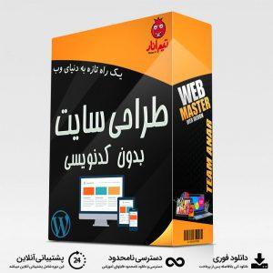 آموزش طراحی سایت بدون کدنویسی - آموزش وردپرس
