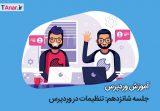 آموزش بخش تنظیمات در وردپرس