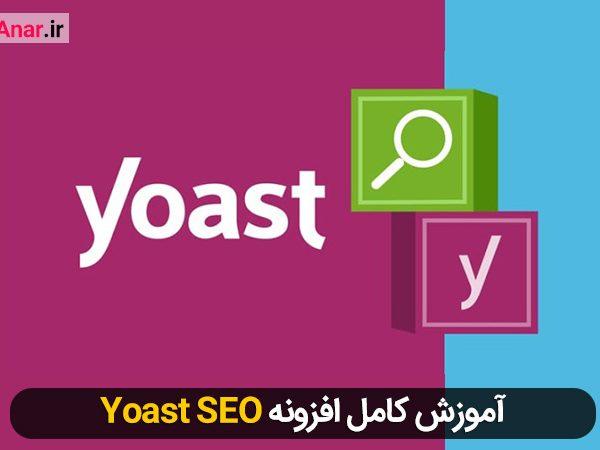 آموزش سئو وردپرس Yoast SEO