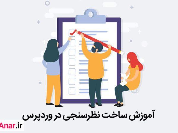 آموزش ساخت نظرسنجی در وردپرس - آکادمی انار