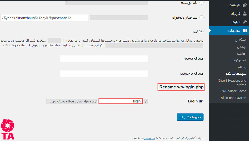تغییر-آدرس-پنل-مدیریت-وردپرس
