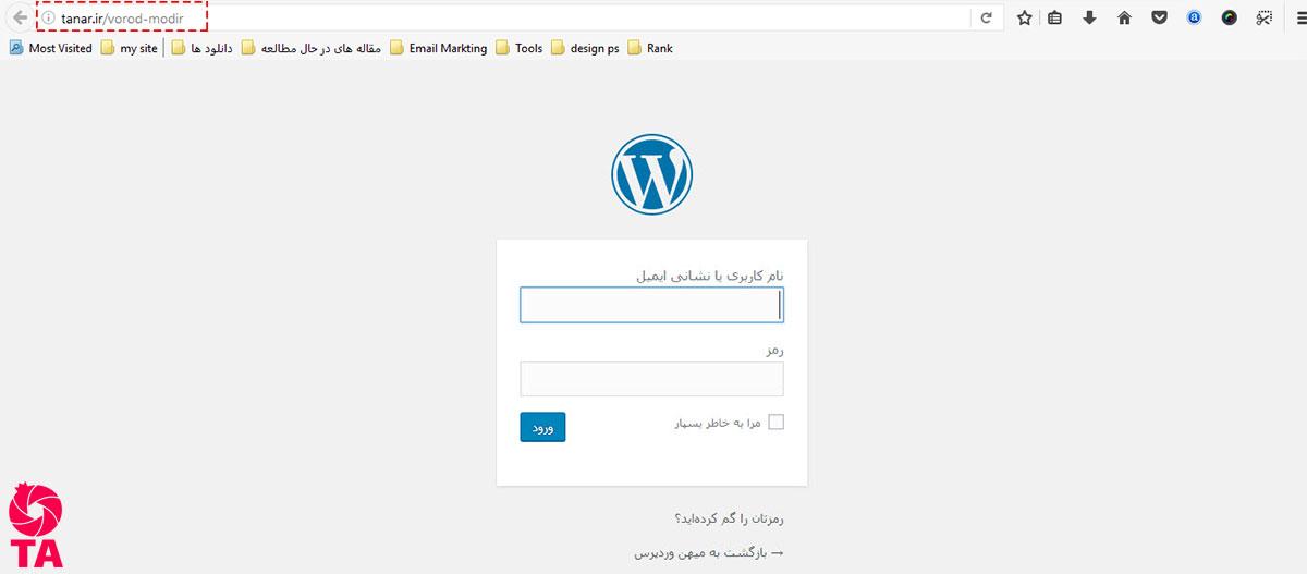 rename-login-wordpress