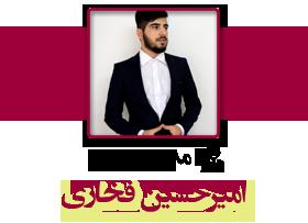 امیرحسین فخاری