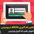 تغییر نام کاربری ادمین در وردپرس - آکادمی انار