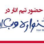 Anar-iwmf96