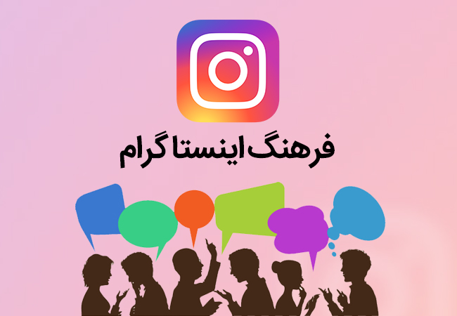فرهنگ اینستاگرام - تیم انار