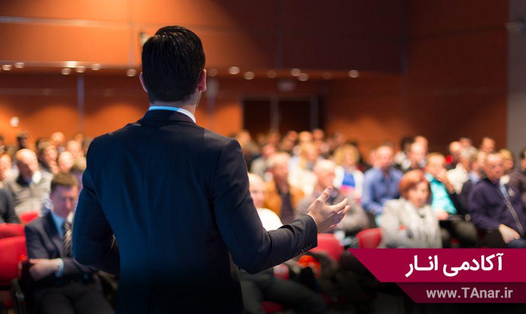 چگونه یک کنفرانس خوب ارائه دهیم؟ آکادمی انار