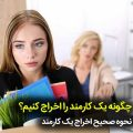 چگونه یک کارمند را اخراج کنیم؟ تیم انار - آکادمی انار