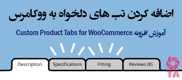 plugin-Custom-Product-Tabs-for-WooCommerce