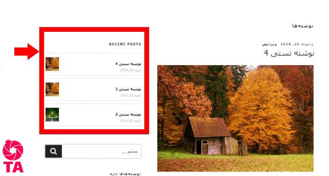 اضافه کردن آخرین مطالب به سایت