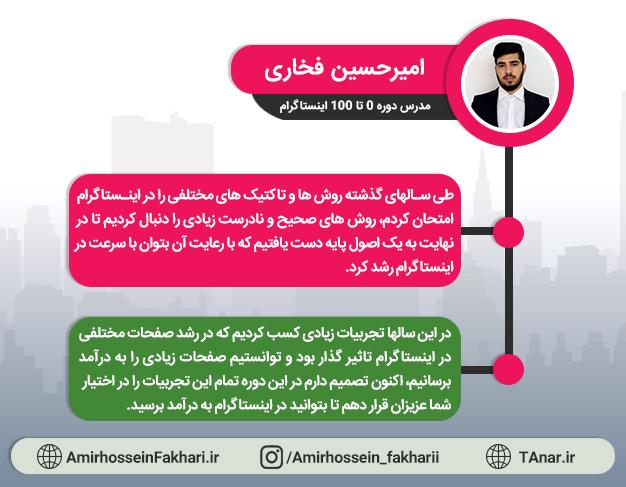 امیرحسین فخاری - مدرس دوره آموزش اینستاگرام