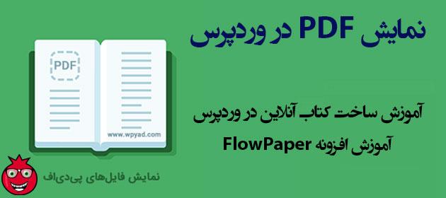 آموزش افزونه FlowPaper مخصوص نمایش PDF در وردپرس