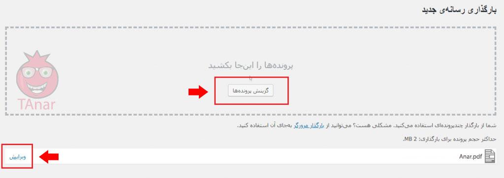 نمایش PDF در وردپرس با افزونه FlowPaper
