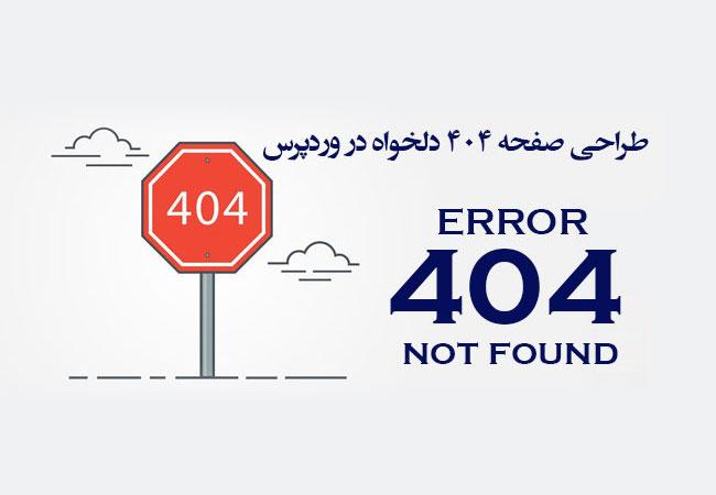 طراحی صفحات 404 دلخواه در وردپرس - آکادمی انار