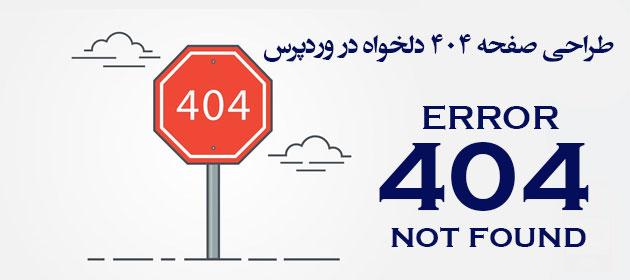 طراحی صفحه و ارور 404 دلخواه در وردپرس