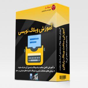 آموزش جامع وبلاگ نویسی پیشرفته
