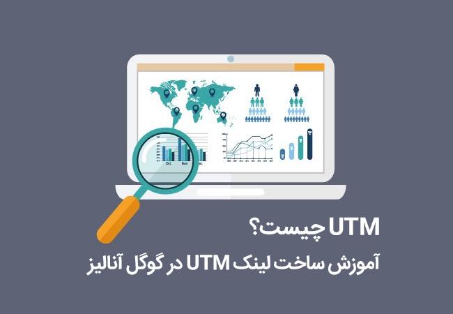 لینک UTM چیست؟ آموزش ساخت لینک UTM در گوگل آنالیز