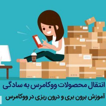 آموزش انتقال محصولات ووکامرس به سایت جدید - آکادمی انار