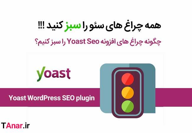 چگونه چراغ های افزونه Yoast Seo را سبز کنیم؟ آکادمی انار