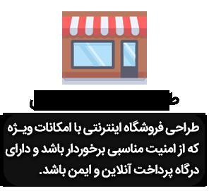 آیکون طراحی فروشگاه اینترنتی انار