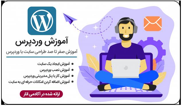 آموزش وردپرس wordpress قسمت پنجم