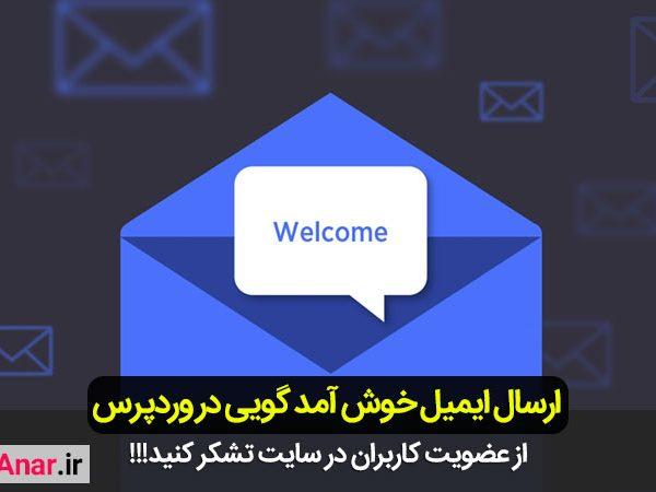 ارسال ایمیل خوش آمدگویی به کاربران وردپرس - آکادمی انار