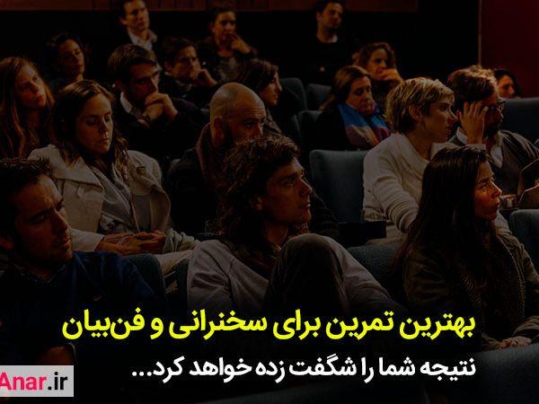 بهترین تمرین سخنرانی - آکادمی انار