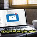 شخصی سازی ایمیل ها در وردپرس - آکادمی انار
