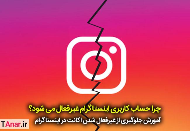 رفع مشکل غیرفعال شدن حساب کاربری در اینستاگرام - آکادمی انار
