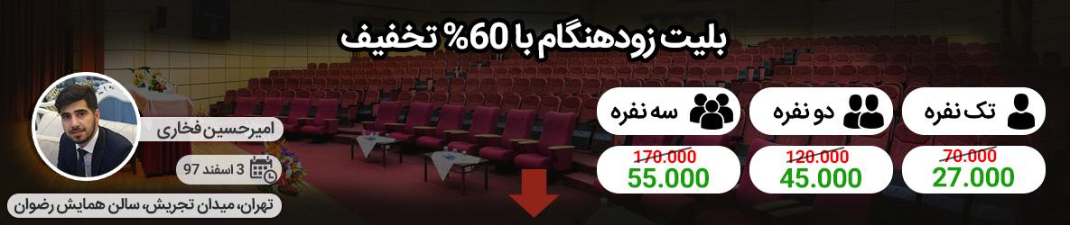 بلیت زودهنگام ورکشاپ اینستاگرام - امیرحسین فخاری - آکادمی انار