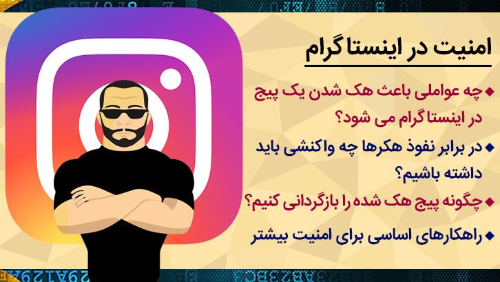 امنیت در اینستاگرام - ضد هک - آکادمی انار