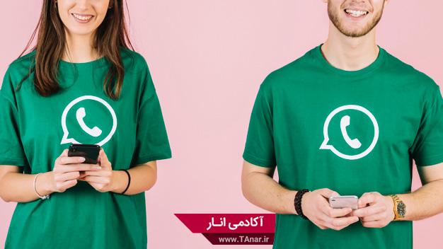 نقد و بررسی واتساپ - whatsapp - آکادمی انار