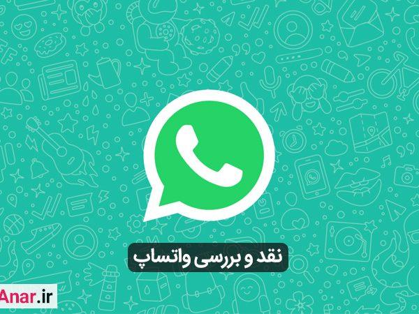 نقد و بررسی واتساپ - آکادمی انار