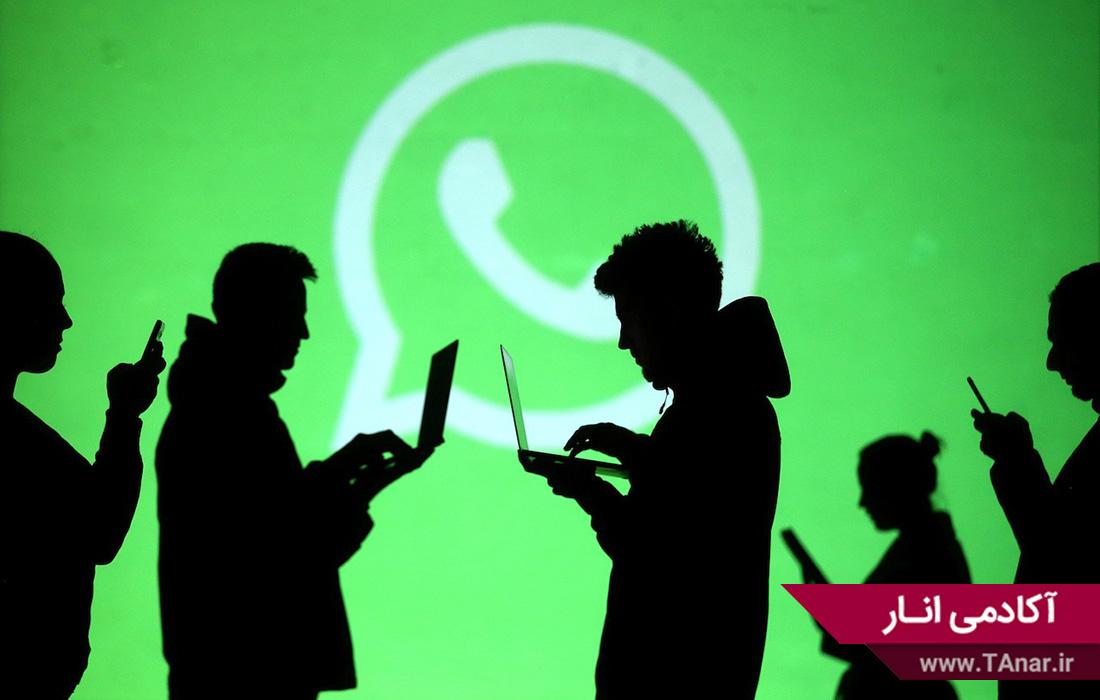 پیام رسان و مسنجر واتساپ - آکادمی انار
