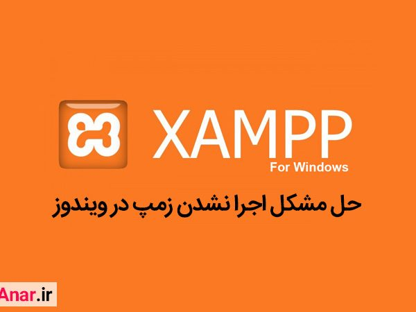 حل مشکل اجرا نشدن زمپ در ویندوز - آکادمی انار