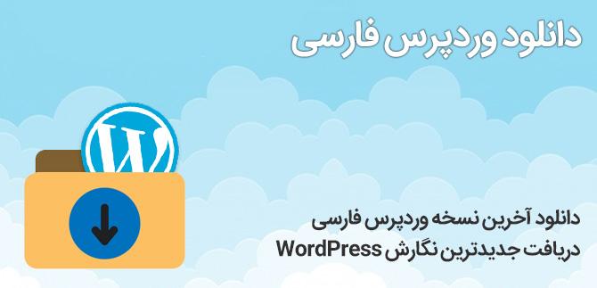 دانلود وردپرس فارسی - دانلود آخرین نسخه wordpress
