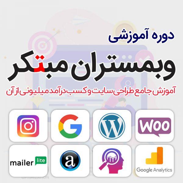 دوره آموزشی وبمستران مبتکر آکادمی انار