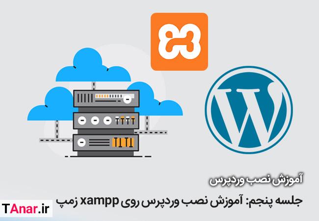 آموزش نصب وردپرس روی لوکال هاست xampp زمپ