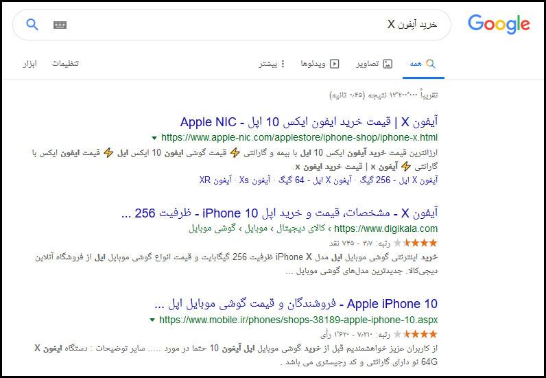 جستجو در گوگل - آموزش سئو - سئو چیست