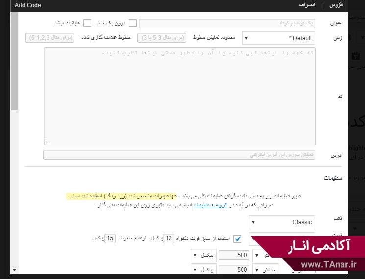 باکس نمایش کد وردپرس