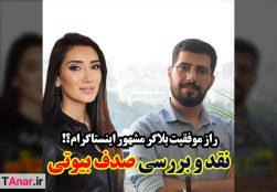 نقد و بررسی صدف بیوتی با امیرحسین فخاری - آکادمی انار