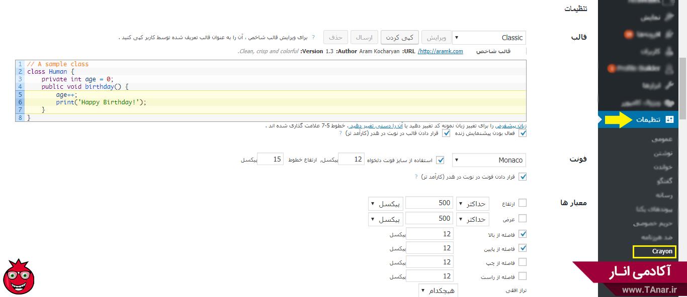 نمایش باکس کدها در وردپرس