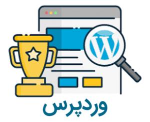 وردپرس - وردپرس فارسی