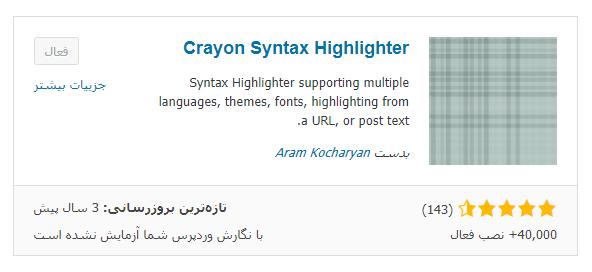 آموزش افزونه یا پلاگین Crayon Syntax Highlighter