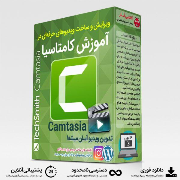 آموزش Camtasia - آموزش کامتاسیا