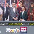 پیش بینی گوگل ترندز از برندگان فینال عصر جدید