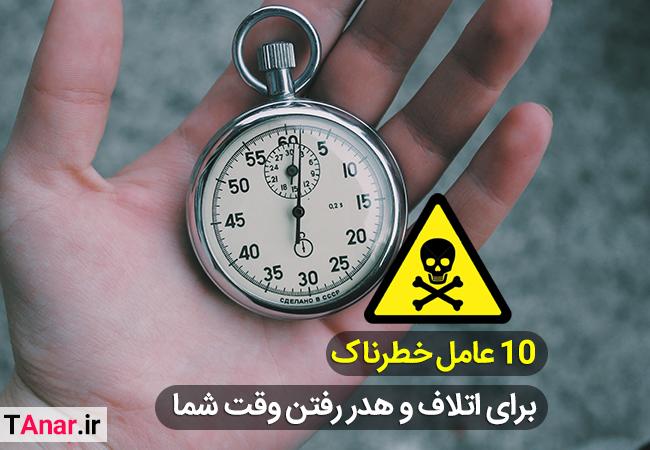 10 عامل خطرناک در اتلاف وقت