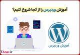 آموزش وردپرس فارسی - آموزش رایگان وردپرس